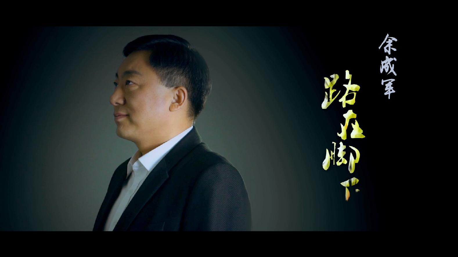 央视-董事个人宣传片